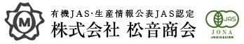 株式会社 松音商会